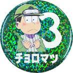 中古バッジ・ピンズ(キャラクター) チョロ松(等身) 「JRA×おそ松さん 走れ!おう松さん トレーディング缶バッジ」
