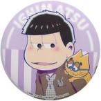 中古バッジ・ピンズ(キャラクター) 一松 ビッグ缶バッジ 「セガコラボカフェ おそ松さん」 プレミアムペアシート特典