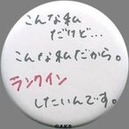 中古バッジ・ピンズ(女性) 谷川聖(チーム8) ランダム