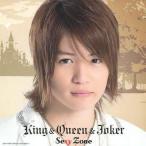 中古紙製品(男性) 菊池風磨(Sexy Zone) チェンジングジャケット(顔アップ) 「CD King&Queen&Joker 初回