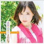 中古紙製品(女性) 大原櫻子 キラキラアナザージャケット 「CD 真夏の太陽 初回限定盤A」 先着購入特典