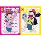 中古キャラカード(キャラクター) 十四松&トド松 イラストカード2枚セット 「アニメムック おそ松さん おそ松六