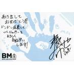 中古ポストカード(男性) 高崎寿希也(BOYS AND MEN研究生) 年賀ポストカード(手形:水色) BOY