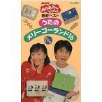中古アニメ VHS NHK「おかあさんといっしょ」最新ベスト うたのメリーゴーランド16