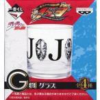 中古グラス(キャラクター) 石仮面(JOJO) グラス 「一番くじ ジョジョの奇妙な冒険 Part1〜3」 G賞
