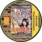 中古コースター(女性) 高柳明音(SKE48) 総選挙コース