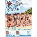 中古下敷き(女性アイドル) AKB48 B5下敷き(ポニーテールとシュシュ) 「CD 0と1の間」 楽天ブックス特典
