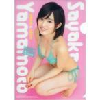中古クリアファイル(女性アイドル) 山本彩(NMB48/AKB48) B5クリアファイル ヤングチャンピオン2014年9月9日号付録 I.F.C.No.