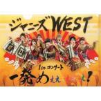 中古クリアファイル(男性アイドル) ジャニーズWEST A4クリアファイル 「DVD/Blu-ray ジャニーズWEST 1st