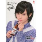 中古クリアファイル(女性アイドル) 山本彩(AKB48/NMB48) A4クリアファイル 「さや姉のアリナミン元気応援キャン