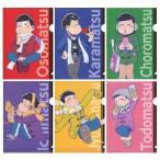 中古クリアファイル 全6種セット A5クリアファイル 「おそ松さん」 セブンイレブン限定 クリアファイルプレゼントキャ