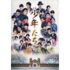 中古クリアファイル ポスタービジュアル B6オリジナルクリアファイル「Blu-ray&DVD 映画 少年たち 特別版」 先