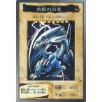 中古アニメ系トレカ 9 : 【ランクB】青眼の白竜