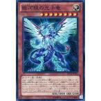 中古遊戯王 DP13-JP001 [SR] : 【ランクB】銀河眼の光子竜