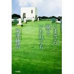 中古単行本(小説・エッセイ) ≪日本文学≫ いまさら翼といわれても / 米澤穂信