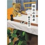 中古単行本(小説・エッセイ) ≪日本文学≫ 明日の食卓  / 椰月美智子