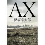 中古単行本(小説・エッセイ) ≪日本文学≫ AX アックス / 伊坂幸太郎