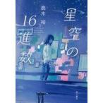 駿河屋ヤフー店で買える「中古単行本(小説・エッセイ ≪国内ミステリー≫ 星空の16進数 / 逸木裕」の画像です。価格は330円になります。