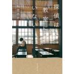 探偵は教室にいない 川澄浩平の画像