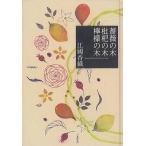 中古単行本(小説・エッセイ) 薔薇の木 枇杷の木 檸檬の木 / 江國香織