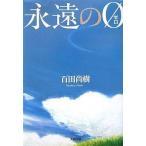 中古単行本(小説・エッセイ) 永遠の0 / 百田尚樹