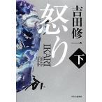 中古単行本(小説・エッセイ) 怒り 下 / 吉田修一