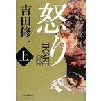 中古単行本(小説・エッセイ) 怒り 上 / 吉田修一