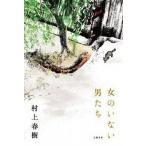 中古単行本(小説・エッセイ) 女のいない男たち / 村上春樹