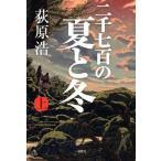 中古単行本(小説・エッセイ) 二千七百の夏と冬 上 / 荻原浩
