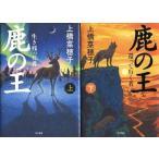 中古単行本(小説・エッセイ) 鹿の王 上下セット / 上橋菜穂子