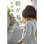 中古単行本(小説・エッセイ) 朝が来る / 辻村深月