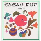 中古単行本(実用) ≪児童書・絵本≫ きんぎょが にげた / 五味太郎