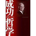 中古単行本(実用) ≪政治・経済・社会≫ 成功哲学 NEW VERSION / ナポレオン・ヒル