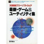 中古単行本(実用) ≪コンピュータ≫ 付録付)X68000フリーソフトウェア最新・ゲーム&ユーティリティ集 / 望月馳也