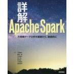 中古コンピュータ ≪コンピュータ≫ 詳解Apache Spark 大規模データ分析を基礎から、徹底的に / 下田倫大/師岡