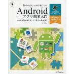中古コンピュータ ≪コンピュータ≫ 基本からしっかり身につくAndroidアプリ開発入門 Android Studio 2.x