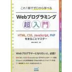 中古コンピュータ ≪コンピュータ≫ これ1冊でゼロから学べるWebプログラミング超入門 HTML ,CSS