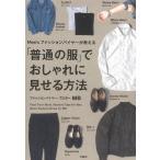 中古趣味・雑学 ≪趣味・雑学≫ Men's ファッションバイヤーが教える 「普通の服」でおしゃれに見せる方法 / M