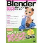 中古コンピュータ ≪コンピュータ≫ Blender 3DCG モデリング・マスター / Benjamin