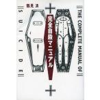 単行本(実用) 完全自殺マニュアル / 鶴見済