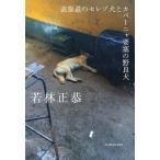 中古単行本(実用) ≪芸能・タレント≫ 表参道のセレブ犬