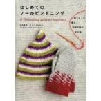 はじめてのノールビンドニング 縫うように編む 北欧伝統の手仕事