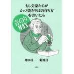中古単行本(実用) ≪趣味・雑学≫ もし文豪たちがカップ焼きそばの作り方を書いたら 青のりMAX / 神田桂一