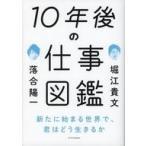 中古単行本(実用) ≪ビジネス≫ 10年後の仕事図鑑 / 堀江貴文
