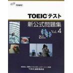 中古単行本(実用) ≪語学≫ CD付)TOEICテスト新公式問題集 4 / Educational Testing Service