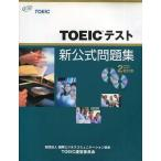 中古単行本(実用) ≪語学≫ TOEICテスト新公式問題集 CD2枚付