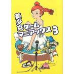 中古単行本(実用) ≪ゲーム≫ 美少女ゲームマニアックス3 / 竹内静夫
