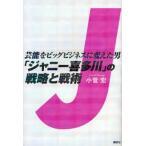 中古単行本(実用) ≪エッセイ・随筆≫ 「ジャニー喜多川」の戦略と戦術-芸能をビッグビジネスに変えた男 / 小