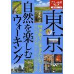 Yahoo! Yahoo!ショッピング(ヤフー ショッピング)中古単行本(実用) ≪歴史・地理≫ 東京 自然を楽しむウォーキング
