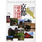 中古単行本(実用) ≪歴史・地理≫ 京都 歴史探訪ルートガイド / ペンハウス